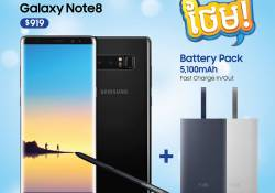 អតិថិជនទិញ Samsung Galaxy NOTE8 ចាប់ពីឥឡូវនេះ មានកាដូចុងឆ្នាំថែមជូនភ្លាមៗ!
