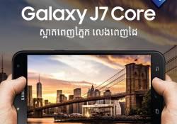 Samsung Galaxy J7 Core ស្មាតហ្វូនមានរាងស្តើងស្អាត អេក្រង់ធំពេញភ្នែក កាន់លេងពេញដៃ តម្លៃត្រឹមតែ 199 ដុល្លារ ប៉ុណ្ណោះ