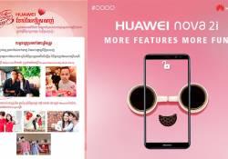 Huawei ប្រកាសផ្តល់កាដូជូនដល់គូរស្នេហ៍ 114 គូរ ក្នុងទិវាបុណ្យនៃក្តីស្រឡាញ់ខាងមុខនេះ