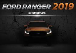 លក្ខណៈសម្បតិ្តរបស់ Ford Ranger 2019 ដែលជារថយន្ត Pick Up កំពុងពេញនិយមនៅកម្ពុជា ត្រូវបានបែកធ្លាយបណ្តើរៗហើយ