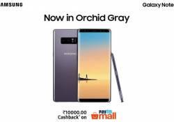 ស្មាតហ្វូន Samsung Galaxy Note 8 Orchid Grey ចាប់ផ្តើមដាក់លក់នៅក្នុងប្រទេសឥណ្ឌាហើយជាមួយនឹងតម្លៃជាងមួយពាន់ដុល្លារ