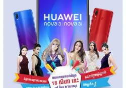 ចង់ក្លាយជាអ្នកប្រើ Huawei Nova 3i និង Nova3 ដំបូងគេទេ? តោះចូលរួមកម្មវិធី Huawei នៅអ៊ីអន 2 សែនសុខ នៅជាន់ក្រោមទាំងអស់គ្នា!