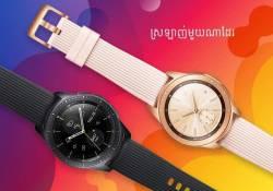 សាមសុង បានអះអាងថា Galaxy Watch ថ្មី របស់ខ្លួននឹងក្លាយជាលំដាប់កំពូលនាឡិកាដ៏វៃឆ្លាតបំផុត