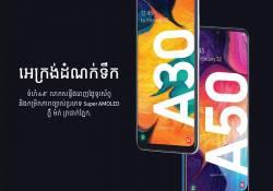 Samsung Galaxy A50 និង A30 ត្រូវបានអតិថិជន និយាយថា គឺជាស្មាតហ្វូនដែលគួរអោយស្រឡាញ់បំផុត!