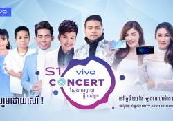 ស្មាតហ្វូន vivo S1 ត្រៀមបង្ហាញខ្លួនជាផ្លូវការជាមួយកំពូលព្រឹត្តិការណ៍ប្រគំតន្រ្តី vivo S1 Concert ដែលចូលរួមដោយកំពូលតារាចម្រៀងជាច្រើនដួង