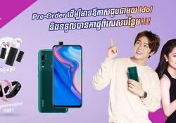 កម្ម៉ង់មុន Huawei Y9 2019 ចាប់ពីថ្ងៃនេះ នឹងមានឱកាសជួបជាមួយអ្នកនាង ឱក សុគន្ធកញ្ញា និងលោកនីកូ រួមនឹងកាដូពិសេសបន្ថែមភ្លាមៗ