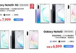 ស្មាតហ្វូន Samsung Galaxy Note10+ 5G ប្រកាសអោយ Pre-Order នៅប្រទេសចិនហើយ ជាមួយនឹងតម្លៃ 1130 ដុល្លា