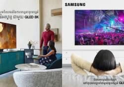 SAMSUNG QLED 8K ស៊េរី  Q900R គឺជាកំពូលទូរទស្សន៍ដ៏វៃឆ្លាត និងអស្ចារ្យបំផុតគ្មានពីរក្នុងពិភពលោក!!
