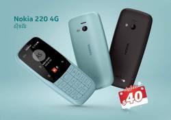 ទូរស័ព្ទ Nokia 220 4G ស្តាប់វិទ្យុដោយមិនចាំបាច់ប្រើកាស មានលក់នៅស្រុកខ្មែរយើងហើយ