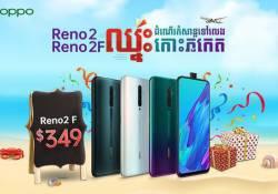ឈ្នះដំណើរកម្សាន្តទៅក្រៅប្រទេសជាមួយនឹង OPPO Reno2 F & Reno2 ដោយគ្រាន់តែ...