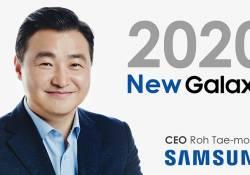 ក្រុមហ៊ុន Samsung បានប្រកាសតែងតាំងលោក Roh Tae-moon ជាប្រធានអាជីវកម្មស្មាតហ្វូនរបស់ខ្លួនជំនួសលោក DJ koh