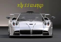 Pagani Imola គឺជា Super Car ម៉ូដែលពិសេសមានតម្លៃដល់ទៅ 5.5 លានដុល្លារអាមេរិក និងមានការផលិតត្រឹមតែ 5 គ្រឿងប៉ុណ្ណោះ