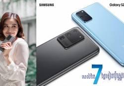 ពេលវេលានៃការកម៉្មង់ Samsung Galaxy S20+ និង S20 Ultra នៅសល់តែមួយសប្តាហ៍ទៀតប៉ុណ្ណោះ នឹងបញ្ចប់ហើយ...ប្រញាប់ឡើង...នៅចាំអីទៀត…