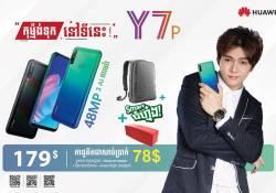 ពិតជាអស្ចារ្យ! កម្ម៉ង់ទុកមុនស្មាតហ្វូន Huawei Y7p នៅថ្ងៃនេះ តំលៃត្រឹមតែ 179$ ប៉ុណ្ណោះ អតិថិជន និងមានការបន្ថែមកាដូតម្លៃរហូតដល់ 78$