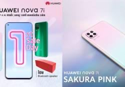 Huawei nova 7i បំពាក់កាមេរ៉ា Selfie ទម្លុះអេក្រង់ និងកាមេរ៉ាក្រោយ 4 ទំហំ 48MP ភ្ជាប់ AI បង្ហាញវត្តមានជាផ្លូវការក្នុងតម្លៃត្រឹមតែ $279 ប៉ុណ្ណោះ