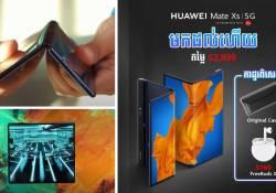 កំពូលស្មាតហ្វូនអេក្រង់បត់មុនដំបូងគេ Huawei Mate Xs 5G លក់នៅចិនថ្លៃកប់ ប៉ុន្តែនៅកម្ពុជាមានតម្លៃត្រឹមតែ….