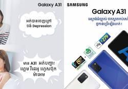 ឡូយកប់ស៊េរី …!! Galaxy A31 អេក្រង់ធំច្បាស់…ថតស្អាតកប់ស៊េរី ថ្មកាន់ប្រើឡើងហត់…!!