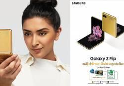 Samsung Galaxy Z Flip ពណ៌មាសចាំងផ្លេកដូចកញ្ចក់ឆ្លុះបញ្ចំងពីគុណតម្លៃនៃភាពទាក់ទាញ និងឡូយឆាយបំផុតមានវត្តមាននៅទីផ្សារកម្ពុជាហើយ!