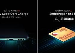 realme X50 Pro 5G កំពូលស្មាតហ្វូនដែលបំពាក់នូវបច្ចេកវិទ្យាសាកថ្មលឿន 65W SuperDart នឹងប្រកាសចេញនៅកម្ពុជា ថ្ងៃទី 7 ខែកក្កដានេះ
