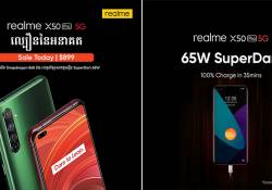 realme X50 Pro 5G ដែលបំពាក់នូវការសាកថ្មលឿន 65W SuperDart និងបន្ទះឈីប Snapdragon 865 ចេញលក់ជាផ្លូវការនៅថ្ងៃនេះហើយ