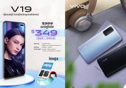 ក្រុមហ៊ុនស្មាតហ្វូន vivo ធ្វើការបញ្ចុះតម្លៃយ៉ាងពិសេសទៅលើ V19 ពីតម្លៃដើម $369 នៅសល់ត្រឹមតែ...