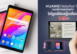 ទើបមកដល់ក្តៅៗ! Huawei MatePad T 8 ជំនួយការពិសេសម្រាប់បុត្រធីតាសិក្សាតាមអនឡាញ តម្លៃលក់ត្រឹមតែ $149