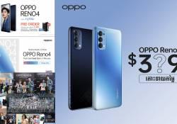 កក់ទុកមុន OPPO Reno4 តម្លៃនៅខ្មែរត្រឹមតែ $3X9 ប៉ុណ្ណោះ! ខុសពីប្រទេសជិតខាងខ្ពស់ថ្លៃលើស $400 ! កក់ទូរសព្ទ័ឈ្នះទូរស័ព្ទហ្វ្រីៗ កក់លឿនៗ ស្តុកតិចមានកំណត់ណា!