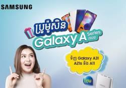 ត្រូវម៉ាច់ល្មមសម្រាប់ថ្ងៃឈប់សម្រាកដ៏វែងនេះ…! ក្រុមហ៊ុន សាមសុង ផ្តល់ជូនកម្មវិធីប្រូម៉ូសិនពិសេស ពាក់កណ្តាលឆ្នាំ ពីការជាវ  Galaxy A ឆ្នាំ 2020