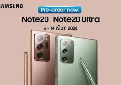 កាដូដ៏អស្ចារ្យពីការកម្ម៉ង់ទុកមុនសម្រាប់ Samsung Galaxy Note 20 និង Note 20 Ultra ជិតអស់ពីស្តុកហើយ! តោះៗ ឱ្យលឿនឡើងៗ!!