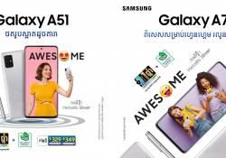Samsung Galaxy A51 និង Galaxy A71 ពណ៌ថ្មីបានដាក់លក់ជាផ្លូវការនៅកម្ពុជាហើយ ខណៈដែល Galaxy A01 Core ក៏ចេញក្នុងទីផ្សារនេះដែរតម្លៃត្រឹមតែ $89 ប៉ុណ្ណោះ