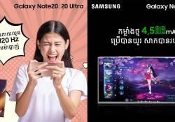 បើដឹងចំណុចខ្លាំងអស្ចារ្យទាំងនេះបន្ថែមទៀត…ទើបដឹងថា Galaxy Note 20 និង Galaxy Note 20 Ultra ពិតស័ក្តិសមជាមហាអំណាចស្មាតហ្វូនគ្មានគូប្រៀបមែន…!!