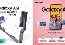ចង់ខ្សឹបប្រាប់ថា…ប្រូម៉ូសិនទិញស្មាតហ្វូន Galaxy A51 ថែមជូនដងថតទប់លំនឹងដ៏ទំនើបទាន់សម័យតម្លៃ $59 ជិតផុតហើយណា៎…!!