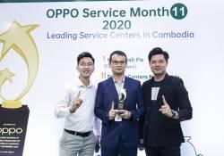 OPPO Service Center ទទួលបាននូវពានរង្វាន់ មជ្ឈមណ្ឌលសេវាកម្មជួសជុលទូរសព្ទ ដែលមានសាខាច្រើនជាងគេក្នុងប្រទេសកម្ពុជាប្រចាំឆ្នាំ 2020