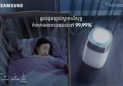 Samsung Air Purifier AX3300 ម៉ាស៊ីនបន្សុទ្ធខ្យល់ អាចកម្ចាត់មេរោគ…បាក់តេរីតូចៗ ដែលមើលមិនឃើញបាន 99.99% និងផ្តល់ខ្យល់បរិសុទ្ធល្អបំផុត…!!