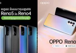 ដឹងអត់ថា OPPO RENO4 & OPPO RENO5 មានលក្ខណៈពិសេសៗអ្វីខុសគ្នាខ្លះ?