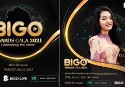 BIGO រៀបចំព្រឹត្តិការណ៍ផ្សាយបន្តផ្ទាល់ដើម្បីអបអរសាទរភាពច្នៃប្រឌិតក្នុងកម្មវិធីប្រគល់ពានរង្វាន់ Bigo Awards Gala 2021