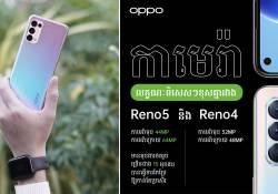 ចង់ដឹងទេថា OPPO RENO5 ម៉ូដែលថ្មី ដែលទើបនឹងចេញលក់ក្តៅៗនេះ មានមុខងារកាមេរ៉ាខុសគ្នាអ្វីខ្លះពីសិស្សប្អូន OPPO RENO4 ?