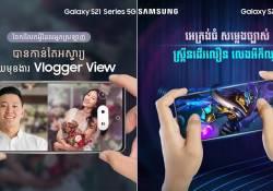 តោះៗស្វែងយល់អំពីបទពិសោធន៍ថ្មីៗនៃភាពសំបូរបែបពីកំពូលបច្ចេកវិទ្យាកាមេរ៉ារបស់ Samsung Galaxy S21 ស៊េរី…!