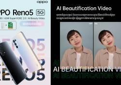 OPPO RENO5 5G ចាប់ផ្តើមមានលក់នៅក្នុងប្រទេសកម្ពុជាយើងហើយជាមួយនឹងបច្ចេកវិទ្យាទំនើប 5G, សាកថ្ម 65W Super VOOC 2.0 និងមុខងារ AI Beauty Video