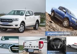 ចង់ដឹងទេថា ហេតុអ្វីបានជារថយន្ត Ford Ranger XLT 2021 មានប្រៀបខ្លាំងជាងដៃគូប្រកួតប្រជែង?