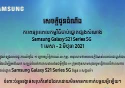ការចាប់ឆ្នោតសម្រាប់ Samsung Galaxy S21 Series 5G ត្រូវបានប្រកាសលើកពេល បន្ទាប់ពីមានករណីផ្ទុះជំងឺកូវីត-19 ក្រោមព្រឹត្តិការណ៍ 20 កុម្ភៈ