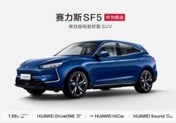 ស្ងាត់ៗ ក្រុមហ៊ុន Huawei បានចាប់ផ្តើមដឹកជញ្ជូនរថយន្តឆ្លាតវៃរបស់ខ្លួនទៅអោយអតិថិជនបណ្តើរៗហើយ!