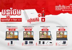 ដំណឹងល្អ! Huawei MatePad Series បន្តថែមកាដូកប់សារី Huawei Gift Box តម្លៃ $49 រហូតដល់ដំណាច់ខែមិថុនានេះ