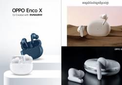 OPPO ត្រៀមបង្ហាញកាសឥតខ្សែ Enco X ដើម្បីនាំអ្នកទៅស្វែងរកពិភពសម្លេងដ៏អស្ចារ្យលើសពីការរំពឹងទុក