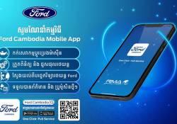ក្រុមហ៊ុន Ford ប្រកាសដាក់សម្ពោធជាផ្លូវការនូវកម្មវិធីទូរស័ព្ទដៃ Ford Cambodia Mobile App ជំនាន់ទី 2 របស់ខ្លួន