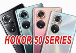 មានការទម្លាយចេញនូវលក្ខណៈសម្បត្តិពេញលេញរបស់ស្មាតហ្វូន Honor 50, Honor 50 Pro, Honor 50 SE ហើយ!