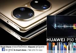 តើ Huawei P50 Pro អាចនឹងប្រើប្រាស់នូវកាមេរ៉ាដែលមានមុខងារ 20X Optical និង 200X Digital zoom ដូចការទម្លាយមែន?