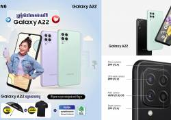 Samsung Galaxy A22 គឺជាស្មាតហ្វូនដែលណែនាំដោយអ្នកជំនាញ និងមានលក្ខណៈល្អគ្រប់ចំណុចក្នុងឆ្នាំ 2021 នេះ…!