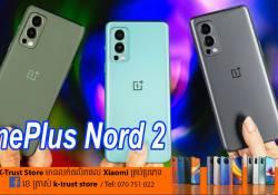 ស្មាតហ្វូនស៊េរីថ្មី OnePlus Nord 2 5G នឹងមានប្រកាសដាក់លក់ជាផ្លូវការណ៍នៅថ្ងៃទី 26 ខែកក្កដាខានស្អែកនេះហើយ
