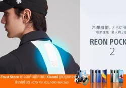 ក្រុមហ៊ុន  Sony ប្រកាសចេញនូវឧបករណ៍ Reon Pocket 2 ជំនាន់ថ្មីមានសមត្ថភាពខ្ពស់ជាងមុន និងមានតម្លៃ $138
